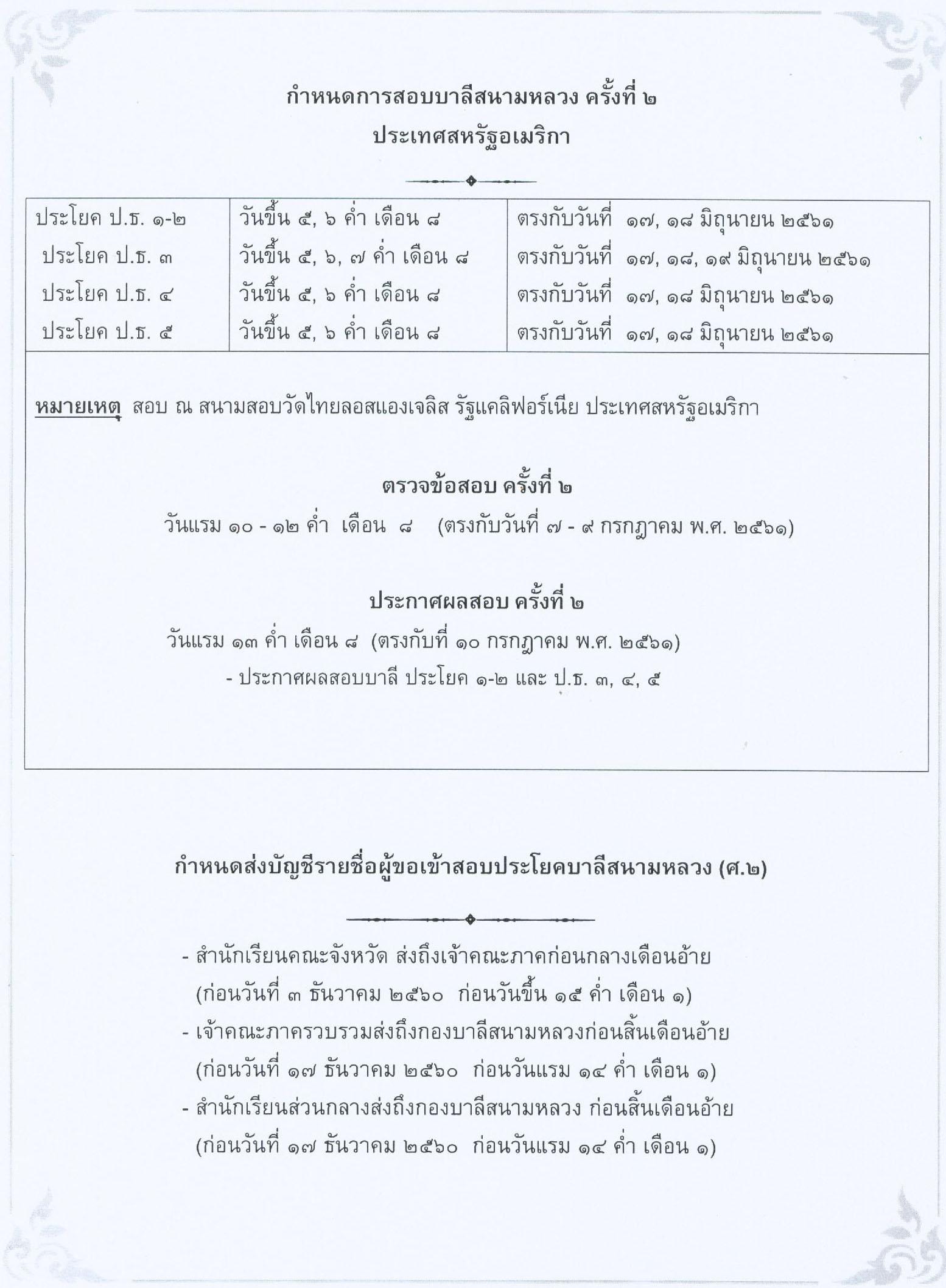 61pali3_exam61
