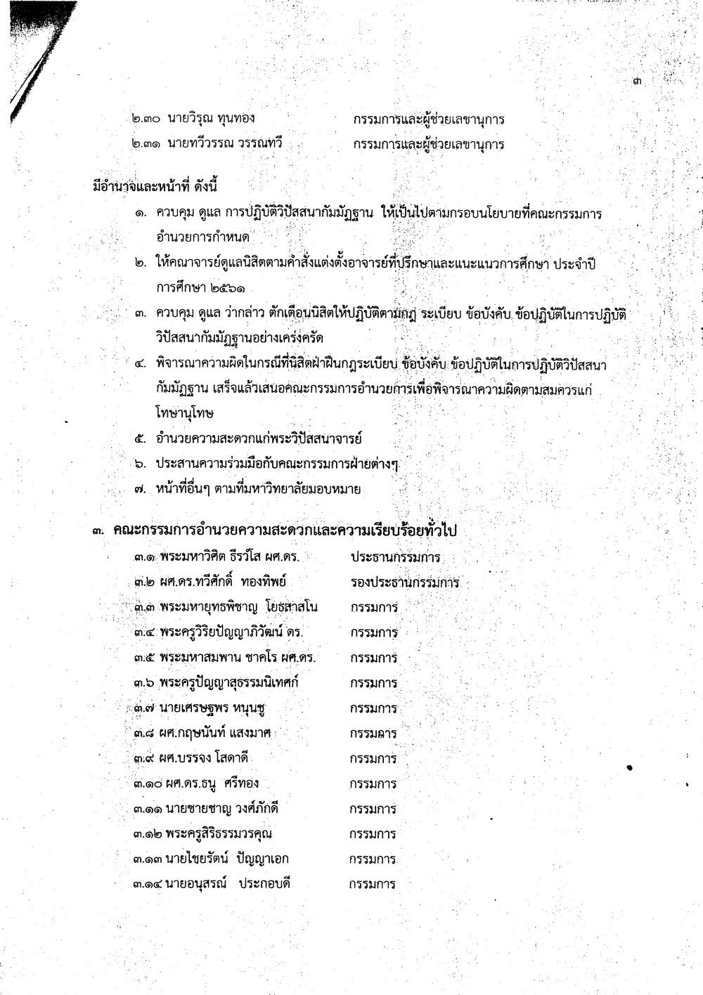 OrderDM61_0003