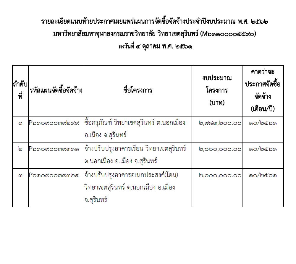 PlanMCU611206_01