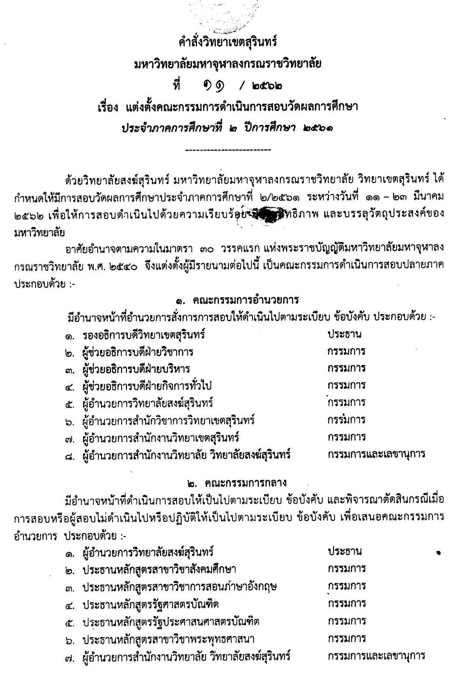 OrderExam261_01