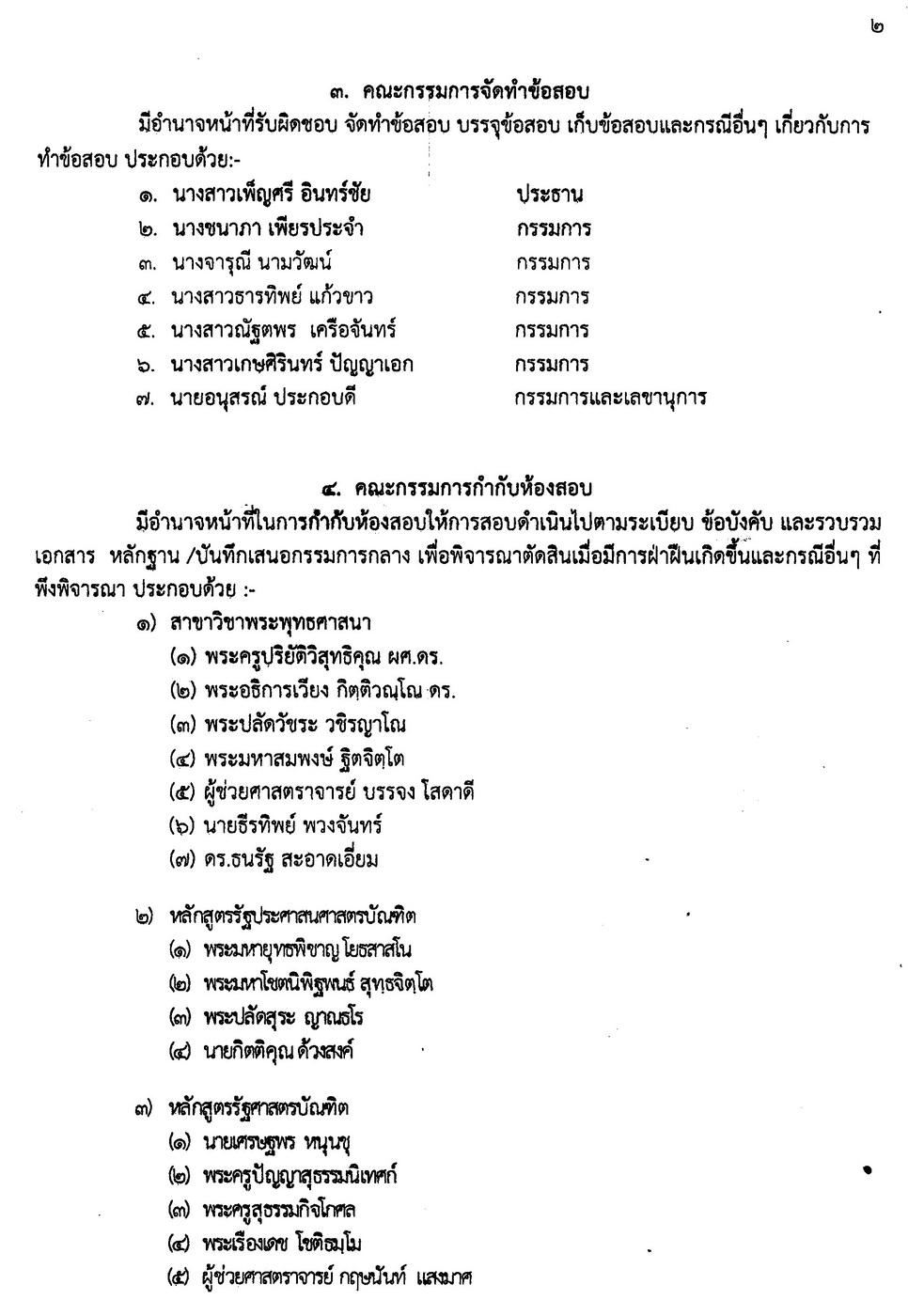 OrderExam261_02