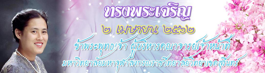 www.surin.mcu.ac.th